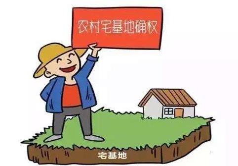 继承农村宅基地的条件