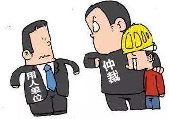 劳动争议调解与劳动争议仲裁如何区分