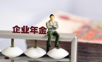 企业年金制度解读及风险提示