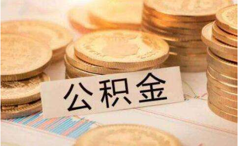 公积金贷款与商业贷款的区别