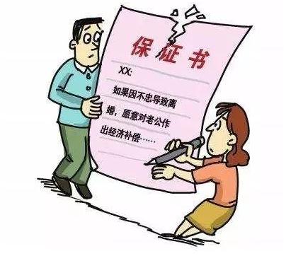 婚姻保证书