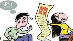 领证结婚证前,婚前协议有必要吗?