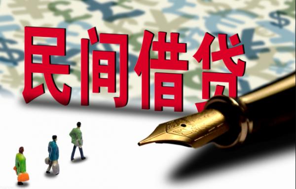 民间借贷的弊端都有哪些?