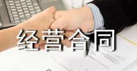 签订个人合伙协议注意事项