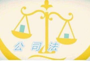 中国公司法的前世今生与修改
