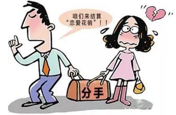 同居分手要求支付分手费是否合理?